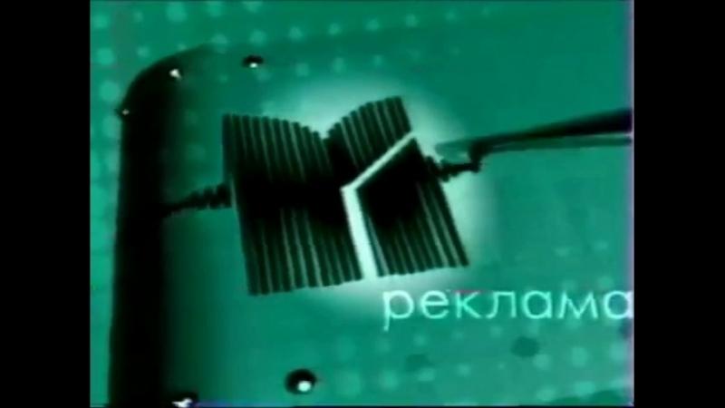 Рекламные заставки (М1 [г. Москва], 11.01.2001-30.11.2002)