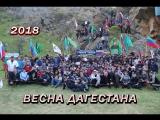 Мероприятие Весна Дагестана в с.Новом Чиркее 21.04.2018