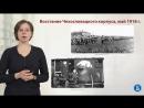 11.2. «Демократическая контрреволюция» 1918 г. История России.