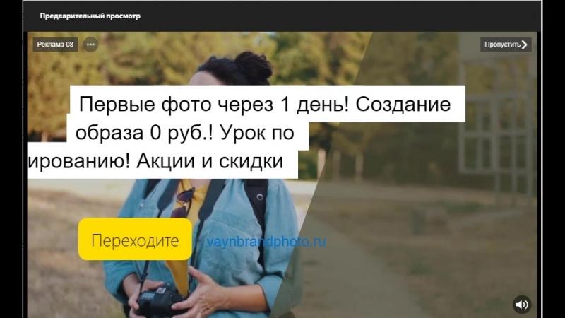 Рекламный ролик (видеодополнения в РСЯ)