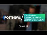 08.04 | 5 фактов о сериале «Мир Дикого Запада»