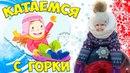 🌺 Так НЕЛЬЗЯ КАТАТЬСЯ с горки зимой 🌺 Зимние развлечения: катание на тюбингах и зимняя горка 🌺