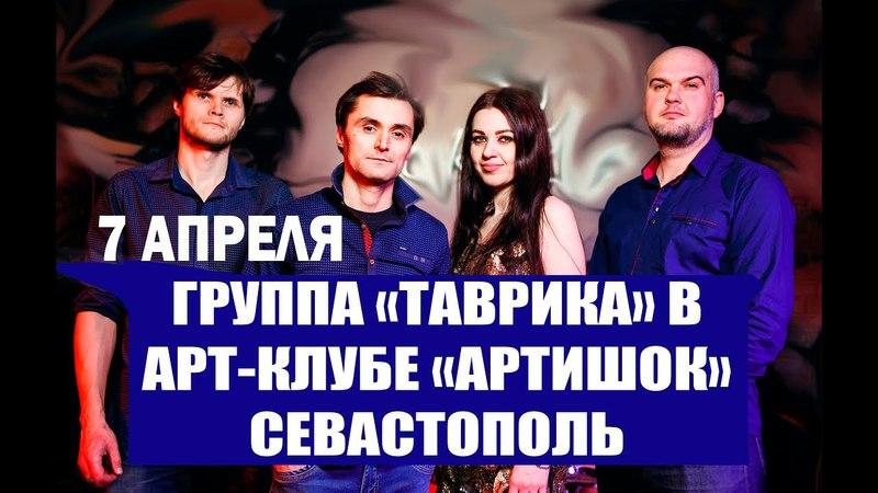 7 апреля - TAVRIKA в арт-клубе ARTISHOCK, Севастополь. Кавер-группа на праздник в Крыму, Краснодаре.