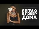 POKERDOM бездепозитный бонус 1000 рублей [poker покер]