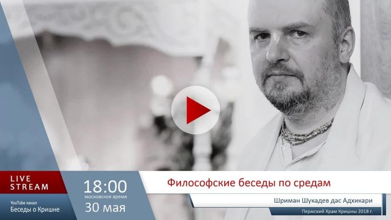 Философские беседы по средам (Шриман Шукадев дас Адхикари 2018.05.30)
