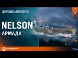 Nelson — корабль и адмирал. Армада [World of Warships]