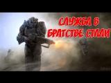 [XB1|RUS|ENG] Fallout 4 (Выживание): Служба в Братстве Стали