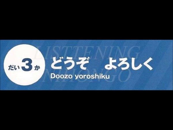 Japanese Basic Japanese N5 Listening A1 日本語初級 N5- Tiếng Nhật Cơ Bản Cho Người Mới Bắt đầu N5