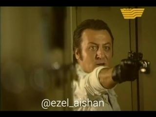 Эзель (отрывок) Али щипцы стреляют охранника