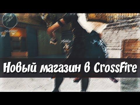 Кредитные пушки за очки в CrossFire
