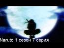 Наруто 1 сезон 7-8 серия