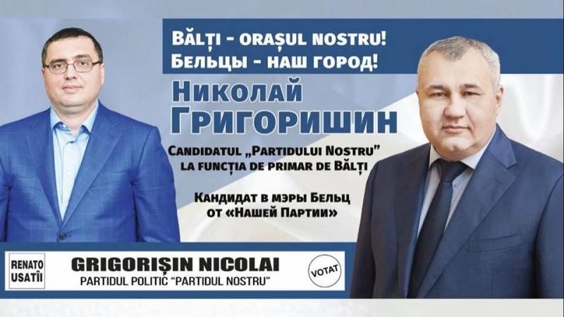 Кандидат в мэры Бельц от Нашей Партии Николай Григоришин предвыборные дебаты
