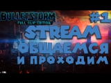 Bulletstorm Full Clip Edition | #1 | Душевно общаемся 🤓 | 🇷🇺 STREAM 1080p