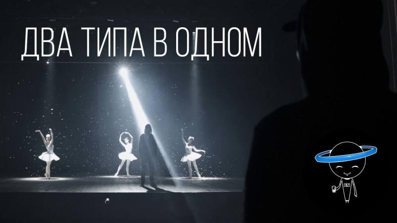 ЭРИК НЕЙТРОН ДВА ТИПА В ОДНОМ prod by Skid