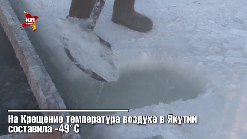 Жителей Якутии не испугали 49 градусные морозы На Крещение сотни человек окунулись в холодные воды притоков р Лена