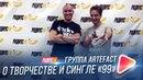 Группа Artefact. О творчестве и сингле 99