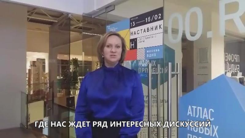 Юлия Ханьжина, руководитель департамента кадрового обеспечения промышленного роста АСИ о наставничестве на производстве