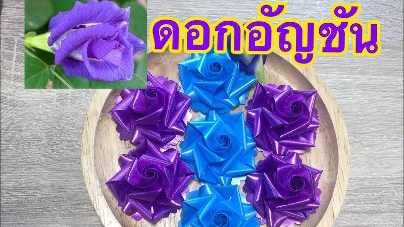EP.78วิธีทำเหรียญโปรยทานดอกอัญชัน(Butterfly pea flowers)|RIBBON DIY BY MUNGMEE 359