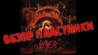 Обзор пластинок Slayer - Repentless
