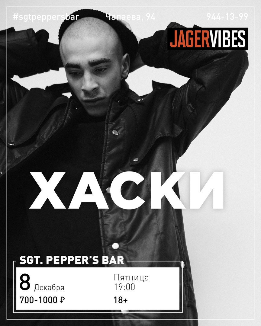 Афиша Краснодар ХАСКИ Sgt.Pepper's Bar / 8.12