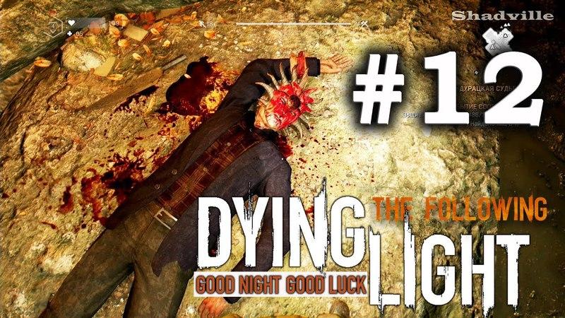 Dying Light The Following PS4 Прохождение 12 Дурацкая судьба Атиллы