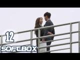 [Озвучка SOFTBOX] Радио Романтика 12 серия