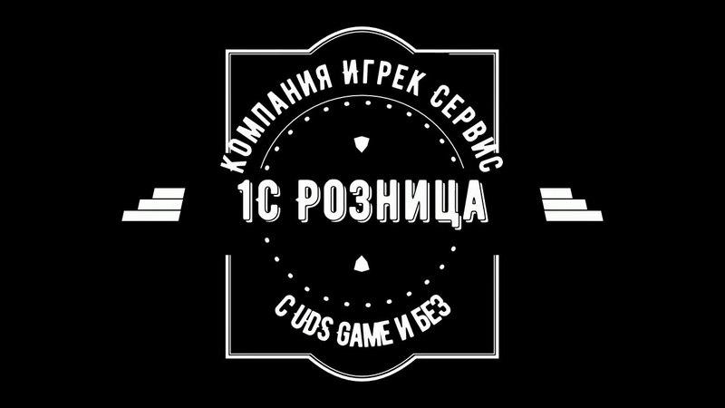 Преимущества интеграции UDS Game и 1С:Розница22