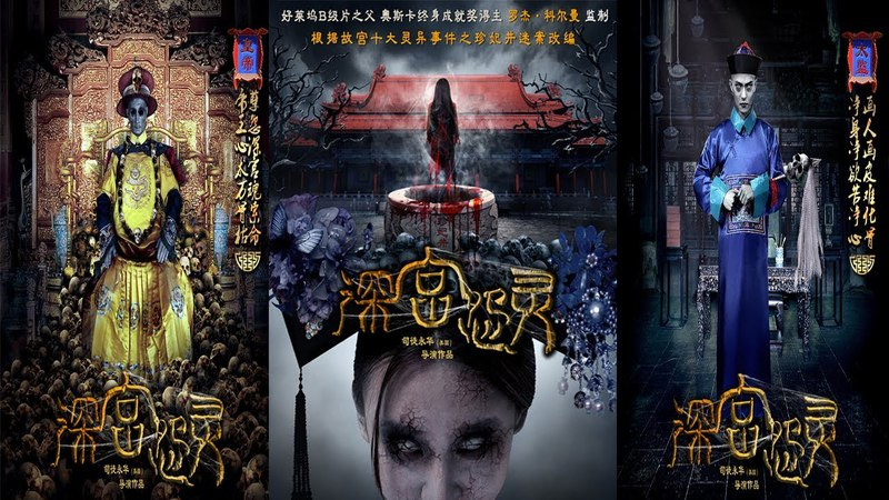 深宫怨灵 (美国悬疑电影2017)