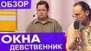ОКНА - ДЕВСТВЕННИК С Дмитрием Нагиевым ОБЗОР