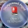 Экстренный вызов Санкт-Петербург