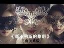 [FMV] [Dance Version] Công chúa Cúc Tịnh Y (Ánh bình minh ở Napoli)