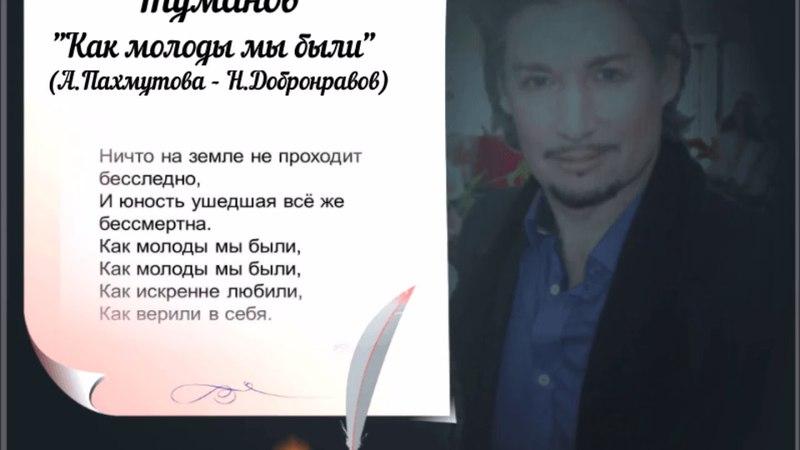 Владислав Туманов - Как молоды мы были (муз.А.Пахмутовой - сл.Н.Добронравова)