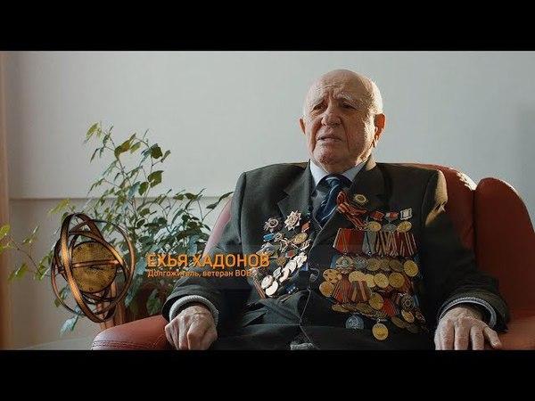 Секреты кавказского долголетия Ехья Хадонов