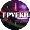 FPV дронрейсинг Екатеринбург | fpvekb