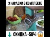 Kitchen Master - Мультислайсер