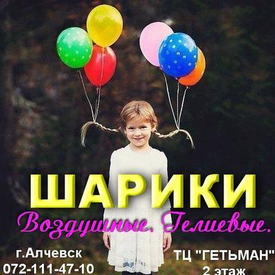 Елена Шарикова