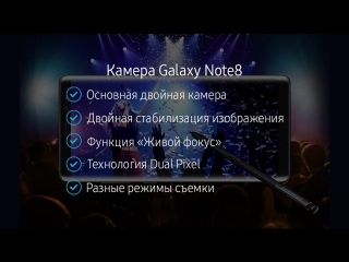Note8 Камера