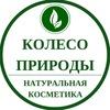 Натуральная косметика Колесо природы в Туле и РФ