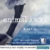 Animal ДжаZ | 25 февраля | Харьков, клуб Корова