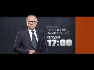 Территория заблуждений 4 ноября на РЕН ТВ