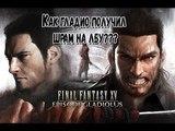Final Fantasy XV: Стрим одиннадцатый: История Гладиолуса