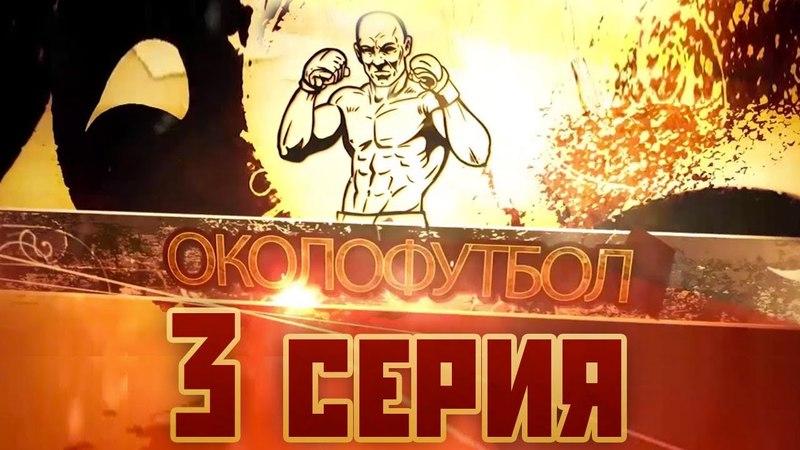 Документальный фильм ОКОЛОФУТБОЛА - 3 серия