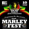 Рок-регги фестиваль МАРЛИ ФЕСТ / MARLEY FEST