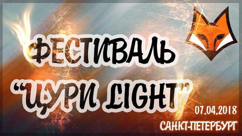Лайафхак: Как увидеть чужие панцу | ЦУРИ light 07/04/2018