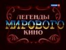 Легенды мирового кино (Чарлз Спенсер Чаплин) 2017