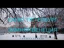 Санкт-Петербург - зимняя Венеция
