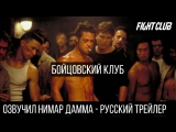 БОЙЦОВСКИЙ КЛУБ / FIGHT CLUB - русский трейлер (НИМАР ДАММА)