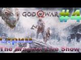 God of War 2018 - В поисках сокровищ
