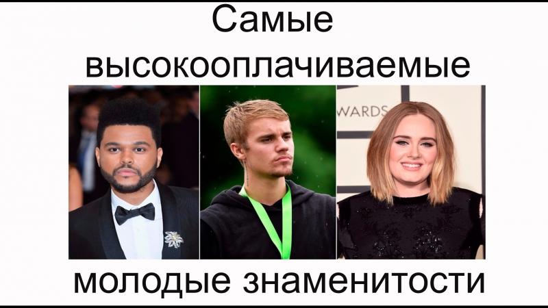 Самые высокооплачиваемые знаменитости