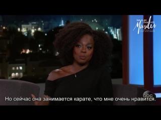Viola Davis Wants Her Daughter to Kick Some Ass (русские субтитры)